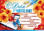 Коллеги с днем учителя открытки – красивые поздравления со стихами (можно скачать бесплатно) от детей и коллегам