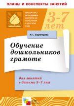 Подготовка к обучению грамоте в старшей группе по фгос – Разработка по грамоте в старшей группе ( 32 занятия).