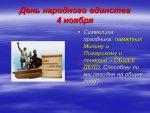 Презентация на тему день народного единства – «День народного единства «. Скачать бесплатно и без регистрации.