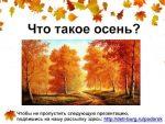 """Презентация осень картинки – """"Красивая презентация про осень"""". Скачать бесплатно и без регистрации."""