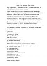 Сценка про зож – Сценка «За здоровый образ жизни»