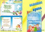 Шаблон приглашение на родительское собрание в школу – Консультация на тему: Шаблоны приглашений на родительское собрание | скачать бесплатно