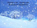 """Иллюстрация к стихотворению зима сурикова – Презентация к стихотворению И.Сурикова """"Зима"""""""