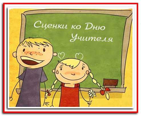 Смешные сценки про учителей и студентов
