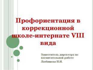 Доклад по профориентации в коррекционной школе 8 вида 353