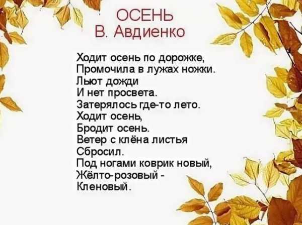 Стихи про осень 3 куплета – Стих про осень 1-2-3-4-5 класс ...