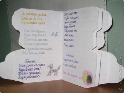 Книжка малышка из бумаги